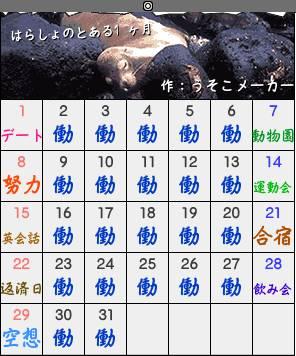 私のカレンダー.jpg