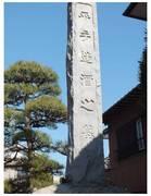 120117_平手神酒の墓.jpg