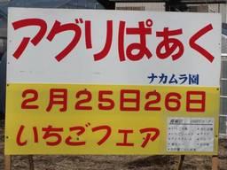 120210_アグリパークPR1.jpg
