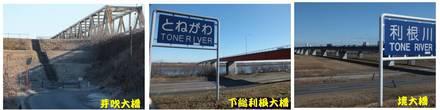 120211_利根川の橋.jpg