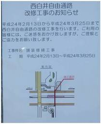 120212_工事予定.jpg