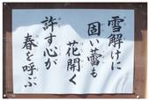 120307_木更津正福寺.jpg