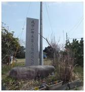 120320_成田山本尊上陸の地.jpg