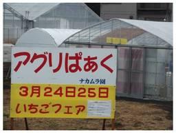 120324_アグリぱぁく.jpg