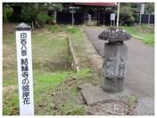 120921_結縁寺.jpg