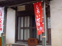 130105_秋本寺.jpg