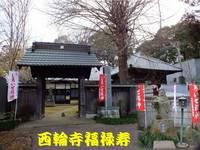 130105_西輪寺.jpg