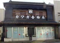 130127_旭の粋な店.jpg