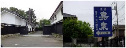 130615_田村酒造.jpg