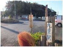 131221_九重駅.jpg