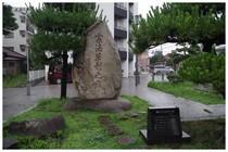 140629_明治憲法起草記念碑.jpg