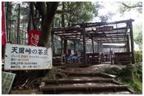 140706_天園峠の茶屋.jpg