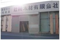 150211_材木店.jpg
