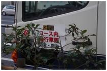 150221_配送車両.jpg