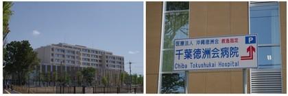 20150501_新病院.jpg