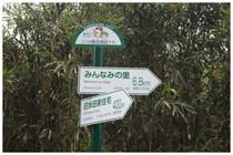 20150509_道標2.jpg