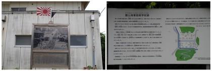 20150613_館山砲術学校跡.jpg