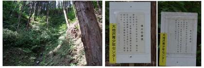 20150725_境川源流.jpg