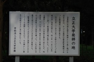 20150912_壇林の説明.jpg