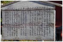 20160109_さざれ石の説明.jpg