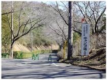 20160207_キャンプ場入り口.jpg