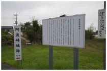 20161008_阿波崎城址入口.jpg