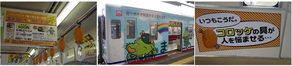 20161016_コロッケ列車.jpg