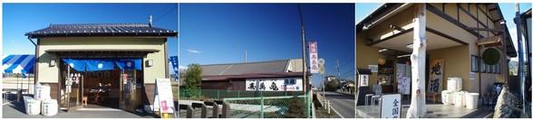 20161223_亀田酒造.jpg