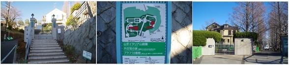 20170219_イタリヤ山庭園.jpg