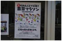 20170225_墨田区のポスター.jpg