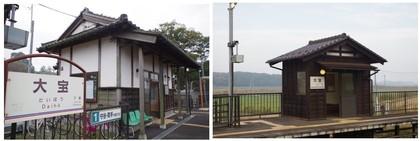 20171104_大宝駅.jpg