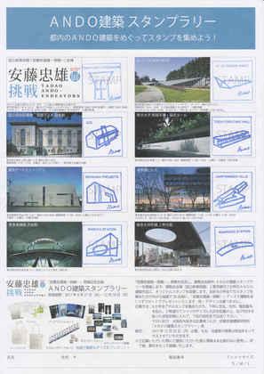 20171124_ANDO建築スタンプラリー.jpg