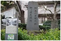 20180217_神奈川台関門跡.jpg