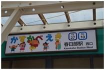 20180603_駅.jpg