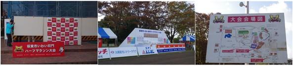20181110_マラソン会場.jpg