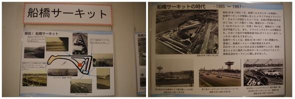 20181124_船橋サーキットのパネル.jpg