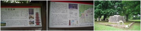 20190721_七重の塔跡.jpg