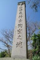 20200404_石碑.JPG