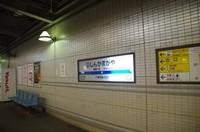 20201109_東武新鎌ヶ谷ホーム1.JPG