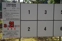 20210223_選挙ポスター掲示板.JPG