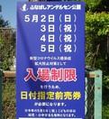 20210430_入場制限.JPG