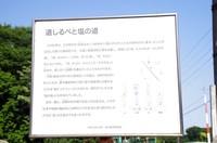 20210504_道標の説明.JPG