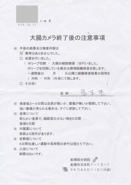 大腸カメラ終了後の注意事項.jpg